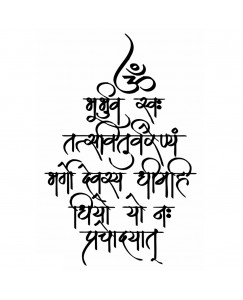 voorkoms AB-167 sanskrit gayatri mantra body temporary tattoo size 11cm x 6 cm
